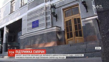 Кабмин обратился в суд относительно отмены решения об отстранении Супрун от должности