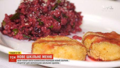 Шеф-кухар Євген Клопотенко розробив 110 рецептів нових страв для школярів