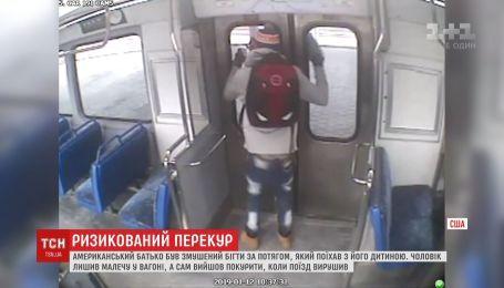 Мужчина был вынужден бежать за поездом, который уехал с его дитем