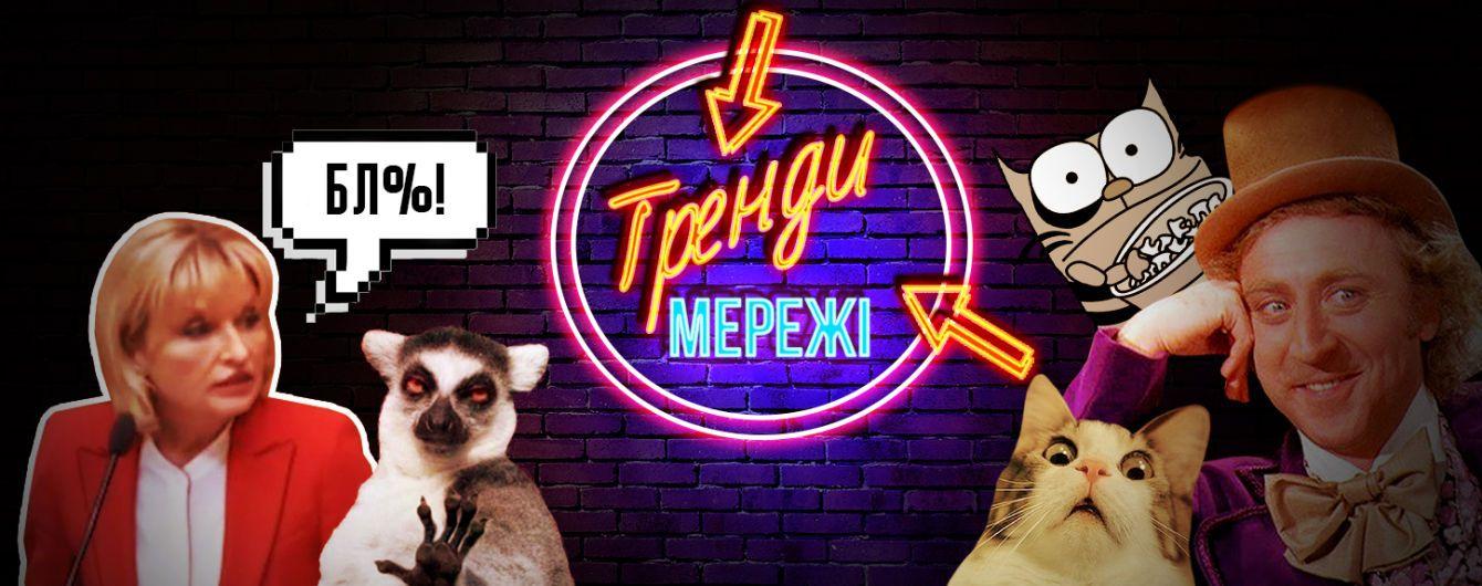 """Необережне """"бл*!"""" нардепа Ірини Луценко у Раді та позитивний вплив """"травички"""" на сперму. Тренди Мережі"""