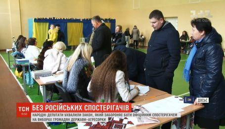 На выборы в Украину не пустят российских наблюдателей