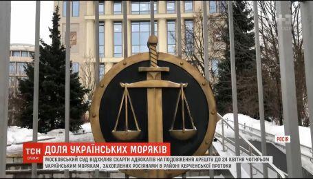 Суд Москви відхилив апеляцію щодо подовження арешту українським морякам