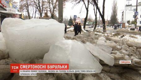 Врачи Сумщины не смогли спасти жизнь мужчины, на которого упала ледяная глыба