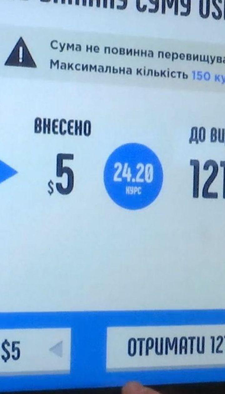 Відсьогодні українці можуть міняти валюту онлайн