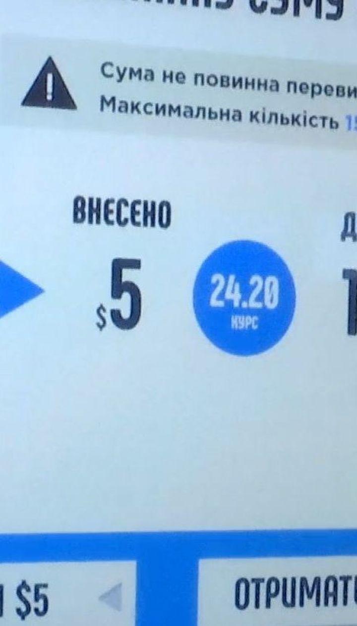 С сегодняшнего дня украинцы могут менять валюту онлайн