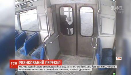 Поезд, в котором был маленький ребенок, тронулся, пока его отец курил на перроне