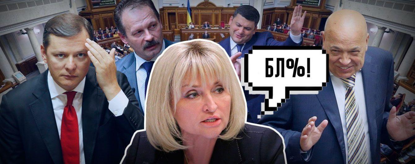 """""""Бл*дь"""" и """"иди на х*й"""": как украинские политики ругаются с трибуны ВР и на эфирах"""