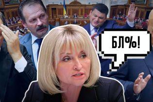 """""""Бл*дь"""" та """"йди на х*й"""": як українські політики лаються з трибуни ВР та на ефірах"""