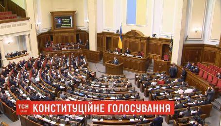 Конституционное голосование: депутаты закрепили курс Украины на вступление в ЕС и НАТО