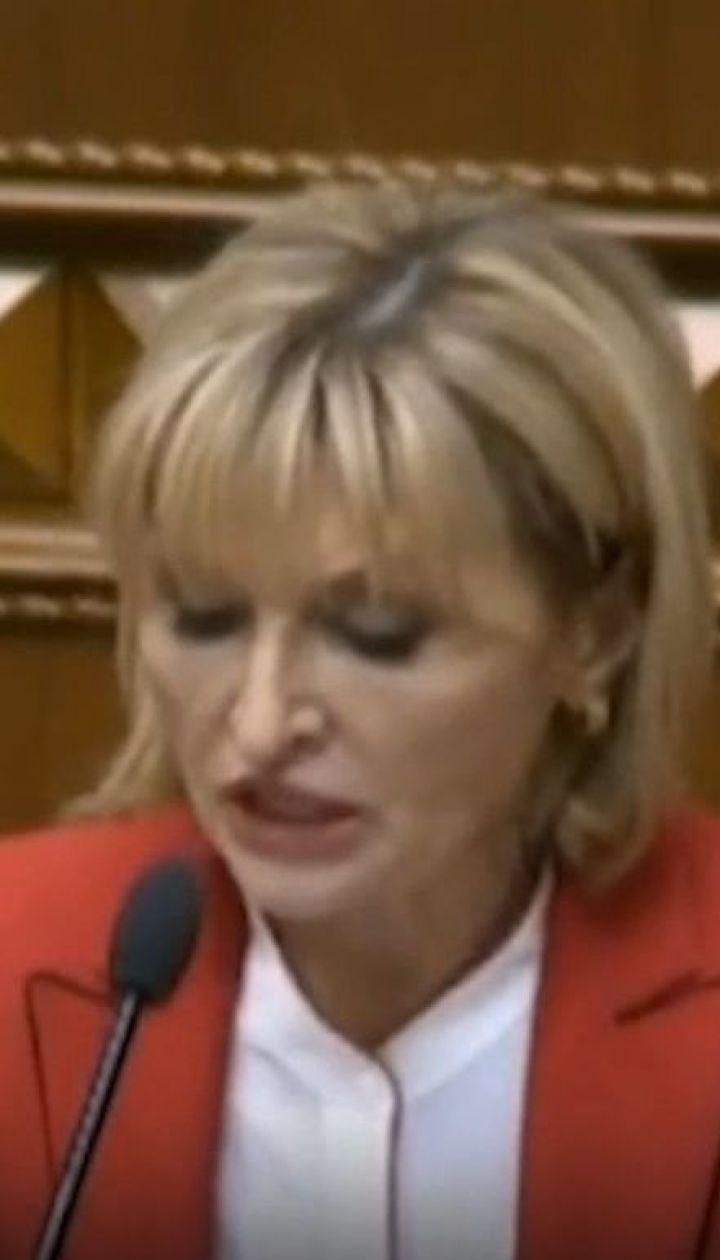 Ирина Луценко выругалась в Верховной Раде