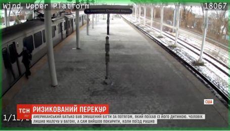 В США отец пытался догнать поезд, который отправился с его ребенком