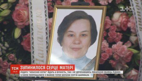 Не выдержало сердце: в столице прощались с матерью Героя Небесной сотни Сергея Шаповала