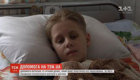 Семья 12-летнего Дениса, который нуждается в пересадке кишечника, просит о помощи
