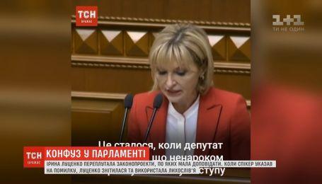 Парламентский конфуз: Ирина Луценко выругалась в Раде