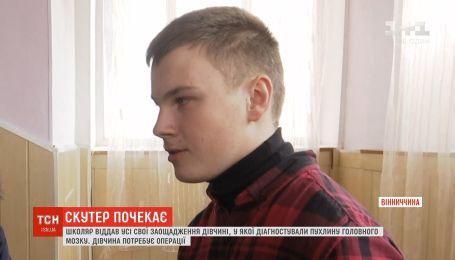 В Винницкой области школьник отдал деньги, которые собирал на скутер, на лечение девочки