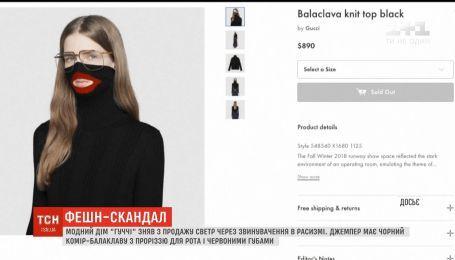 Модный дом Gucci снял с продажи свитер из-за обвинений в расизме