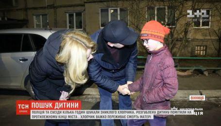 Полиция и соседи несколько часов искали пропавшего мальчика в Виннице