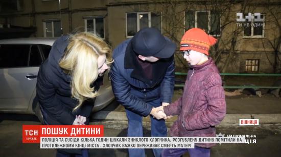 У Вінниці 10-річний хлопчик зник після походу в магазин