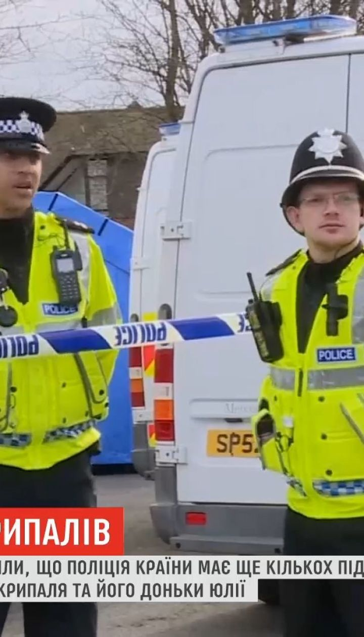 Британские СМИ сообщили, что полиция страны имеет еще нескольких подозреваемых в отравлении Скрипалей