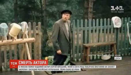 В Москве умер известный актер Сергей Юрский