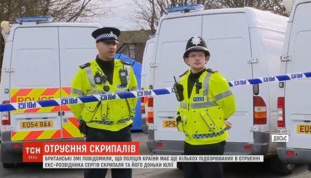 Британські ЗМІ повідомили, що поліція країни має ще кількох підозрюваних в отруєнні Скрипалів