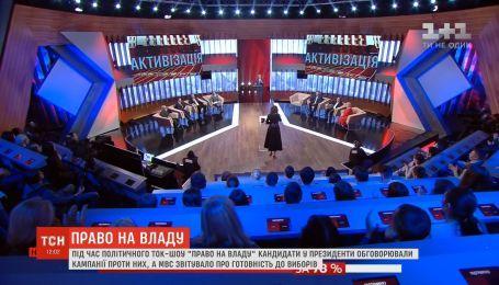 """В ток-шоу """"Право на власть"""" кандидаты в президенты обсуждали кампании против них"""