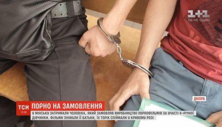 В Минске задержали мужчину, который финансировал производство порнофильмов с 4-летним ребенком