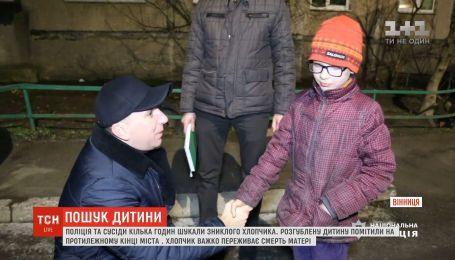 Полицейские разыскали пропавшего мальчика в Виннице