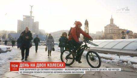 Велосипедом на роботу: кияни приєдналися до світового флешмобу