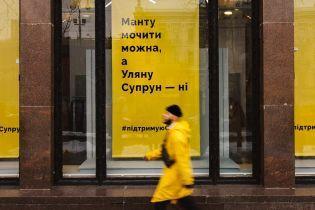 """""""Манту мочить можно, а Супрун - нет"""". В центре Киева появились плакаты в поддержку главы Минздрава"""