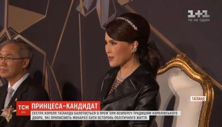 Сестра короля Таиланда баллотируется в премьеры вопреки традициям