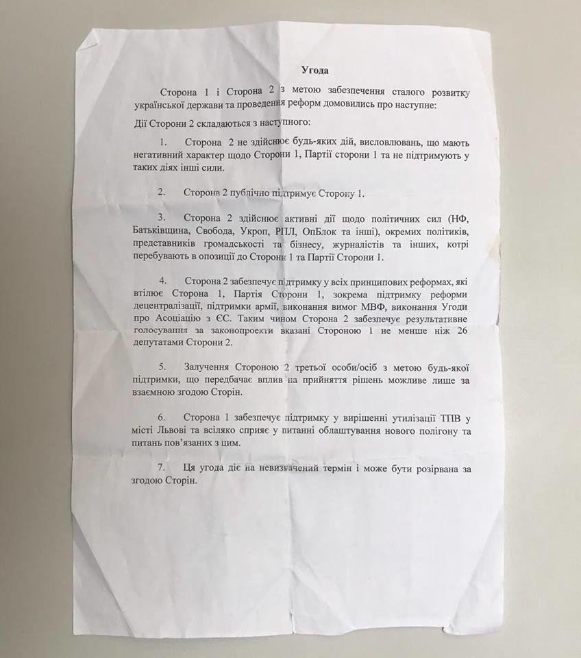Угода Садового і Порошенка