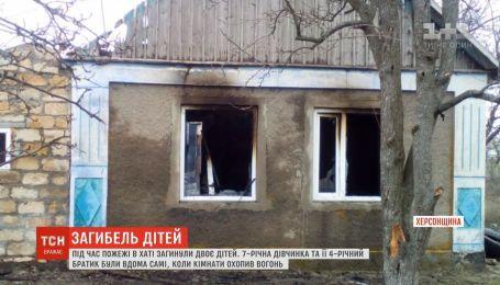 На Херсонщині двоє дітей загинули під час пожежі