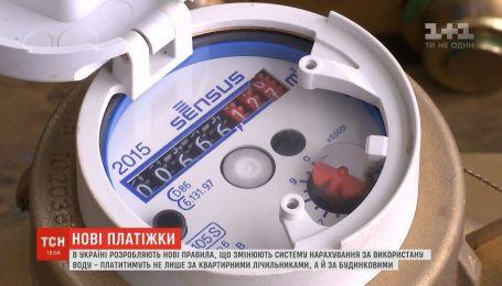 В Украине разрабатывают правила, которые изменят систему начисления за использованную воду