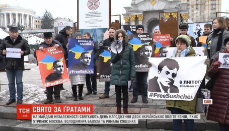 В день рождения Балуха и Сущенко активисты требуют освобождения политзаключенных