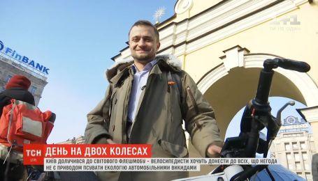 Киев присоединился к мировому двухколесному флешмобу