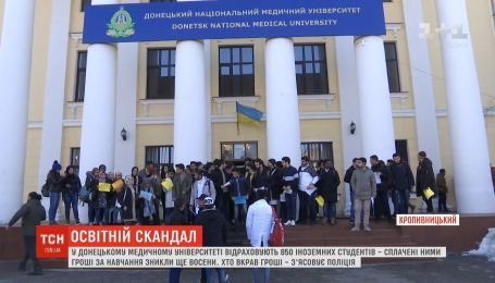 С Донецкого медицинского вуза отчислили 850 иностранных студентов, протестовавших под стенами ректората