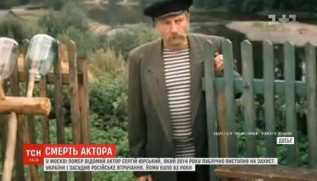 На 84-м году жизни скончался известный актер Сергей Юрский