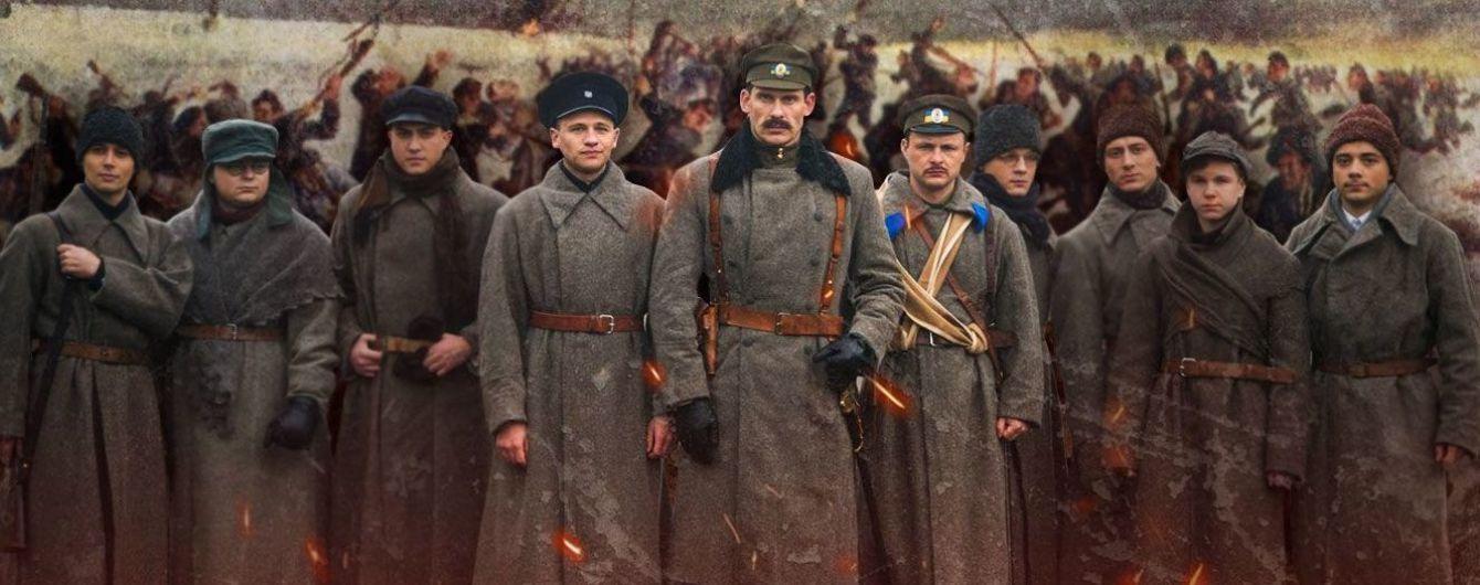 """Фільм """"Крути 1918"""": голова пухне"""