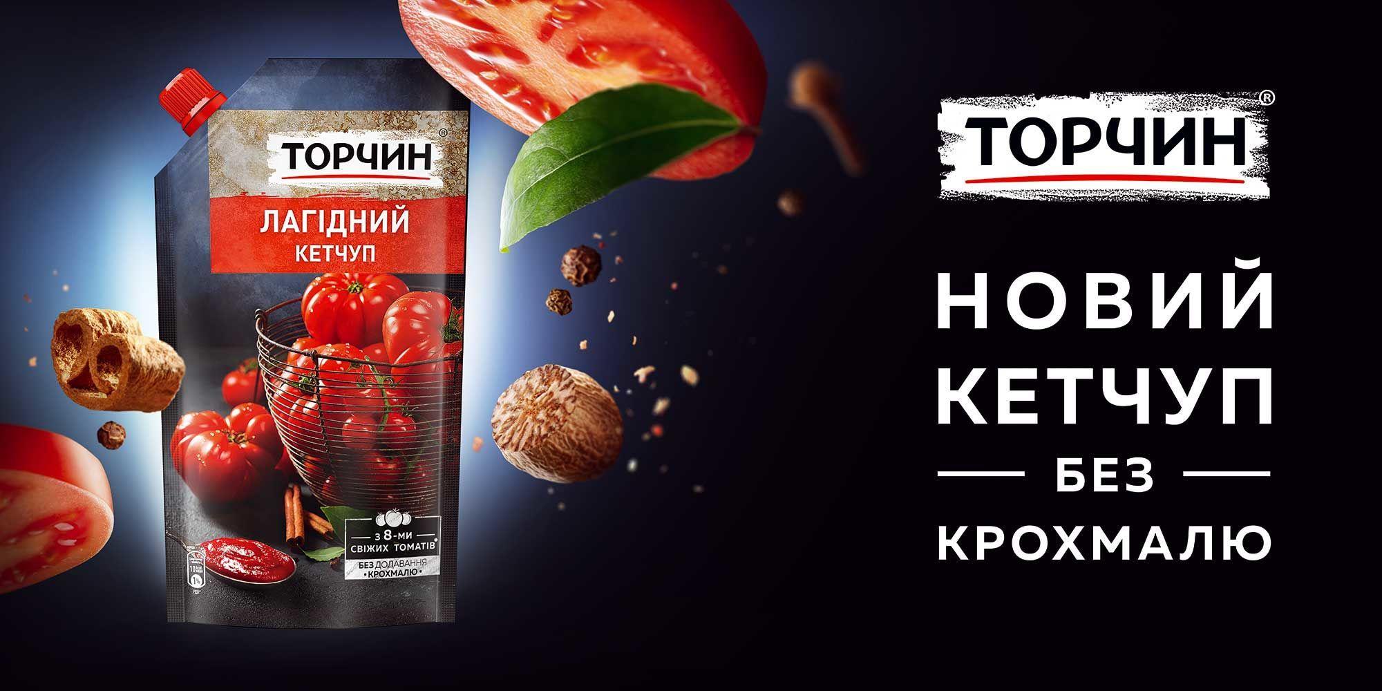 Кетчуп ТМ Торчин®