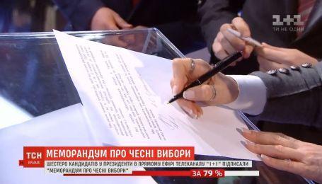 Кандидаты в президенты договорились о совместной борьбе с фальсификациями на выборах