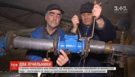 В Украине меняют систему начисления использованной воды