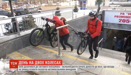 Киевляне присоединились к мировому флешмобу и приехали на работу на велосипедах