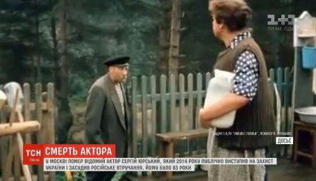 В Москве скончался актер Сергей Юрский, который публично осудил агрессию России против Украины