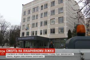 Смерть у пологовому Києва: жінка не прокинулася вранці після термінової госпіталізації