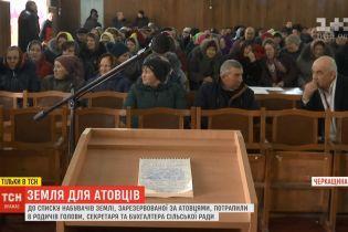 В Черкасской области земельные участки АТОшников едва не отдали родственникам руководства села