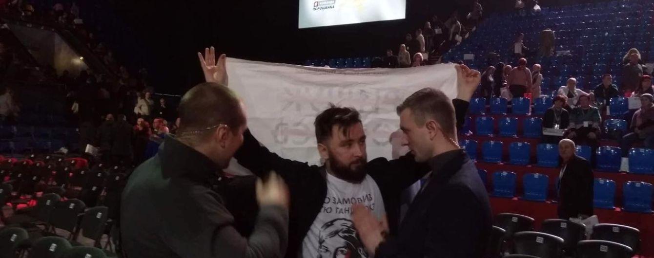На форумі Порошенка охоронці порвали плакат з Гандзюк у активіста