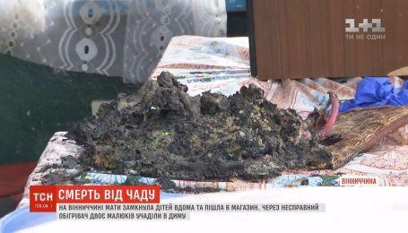 В Винницкой области погибли двое детей из-за неисправного обогревателя