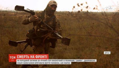 На Восточном фронте погиб один украинский военный, еще двое получили ранения