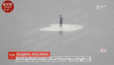 В Киеве ребенка, который играл на льду, унесло течением на середину реки